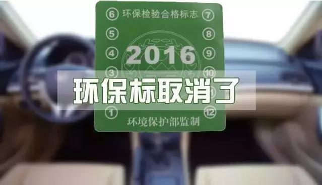 汽车环保标示正式取消了 只剩下2个标