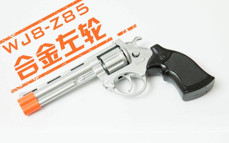 WJ8-Z85左轮仿真手枪,可打火炮子经典的一款怀旧玩具枪全金属