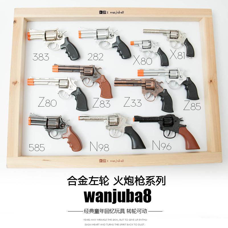 仿真左轮枪玩具枪火炮火柴枪 玩具火药枪